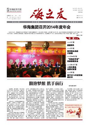 《海u赢电竞官网》2014年1月