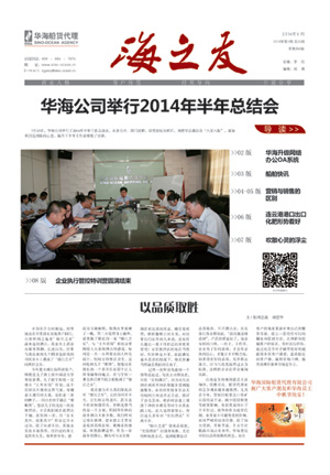 《海u赢电竞官网》2014年8月
