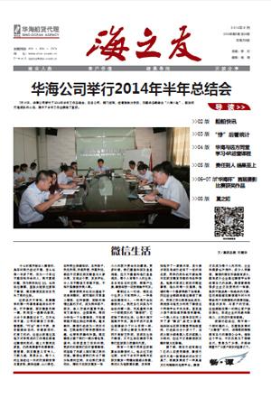 《海u赢电竞官网》2014年6月