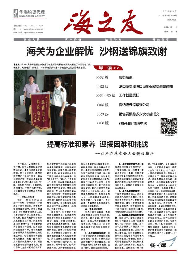 《海u赢电竞官网》2015年9月