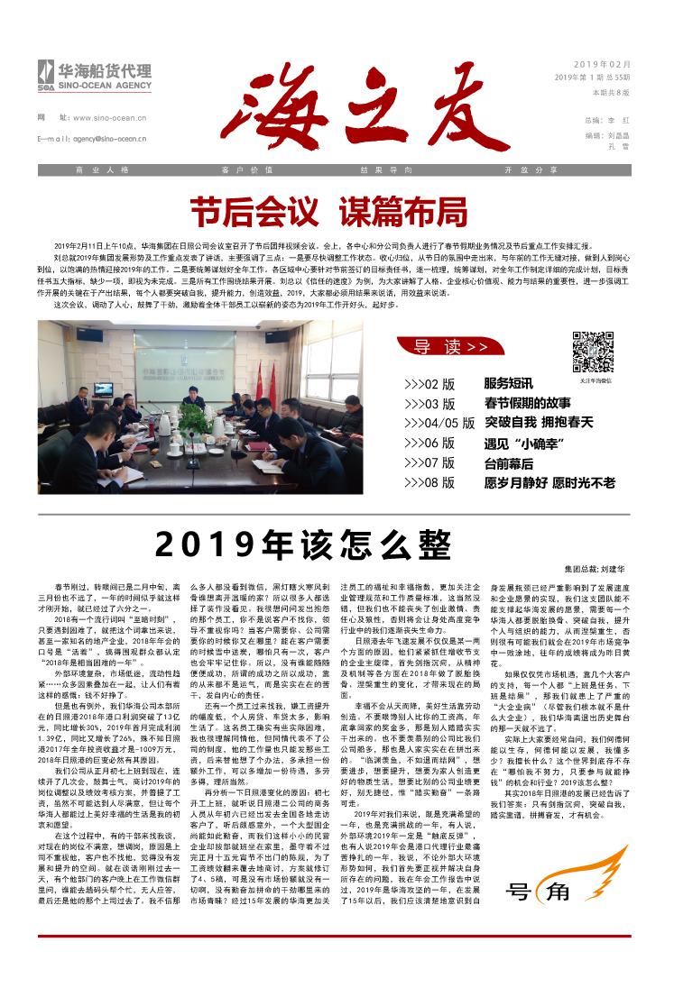 《海u赢电竞官网》2019年2月